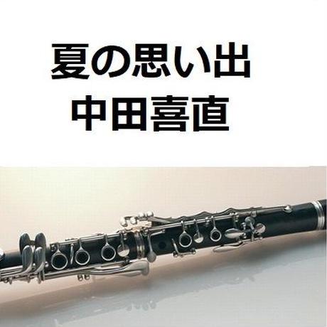 【クラリネット楽譜】夏の思い出(中田喜直)(クラリネット・ピアノ伴奏)