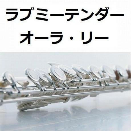 【フルート楽譜】オーラ・リー「ラブ・ミー・テンダー」原曲(フルートピアノ伴奏)