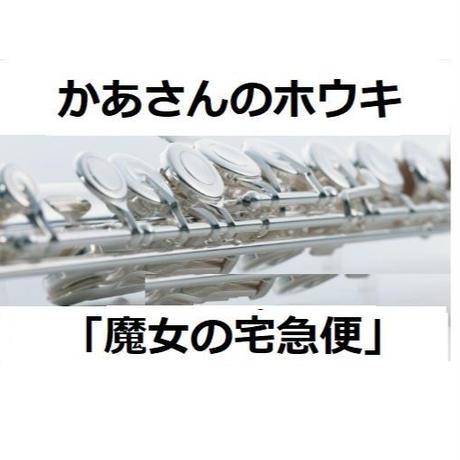【フルート楽譜】かあさんのホウキ「魔女の宅急便」スタジオジブリ(フルートピアノ伴奏)