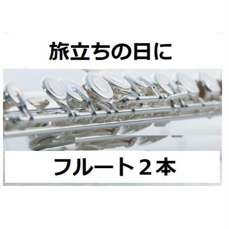 【フルート楽譜】旅立ちの日に《フルート2本》(卒業ソング)(フルートピアノ伴奏)