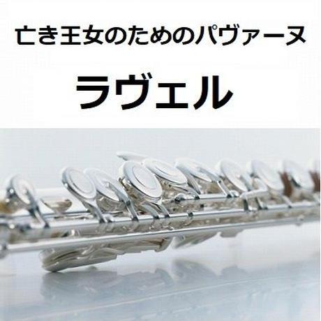 【フルート楽譜】亡き王女のためのパヴァーヌ(ラヴェル)(フルートピアノ伴奏)