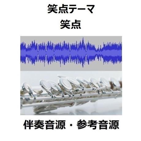 【伴奏音源・参考音源】笑点テーマ「笑点」(フルートピアノ伴奏)