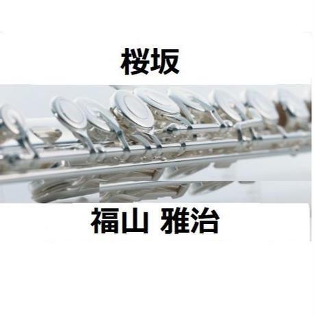 【フルート楽譜】桜坂(福山雅治)(フルートピアノ伴奏)