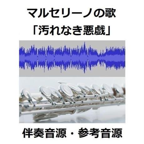 【伴奏音源・参考音源】マルセリーノの歌「汚れなき悪戯」(フルートピアノ伴奏)
