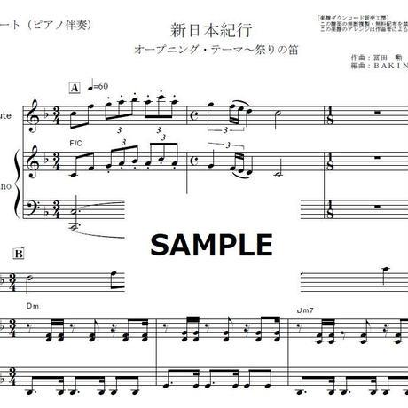 【フルート楽譜】新日本紀行~祭りの笛(フルートピアノ伴奏)