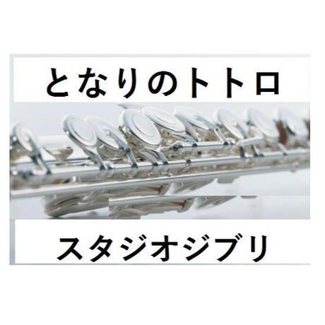 【フルート楽譜】となりのトトロ~久石譲 (フルートピアノ伴奏)