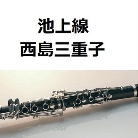 【クラリネット楽譜】池上線(西島三重子)(クラリネット・ピアノ伴奏)