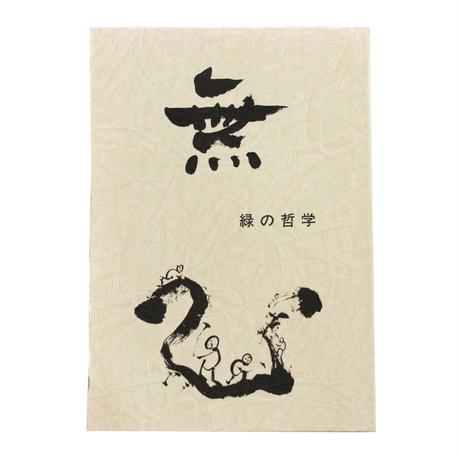 【450-303】無Ⅱ 緑の哲学