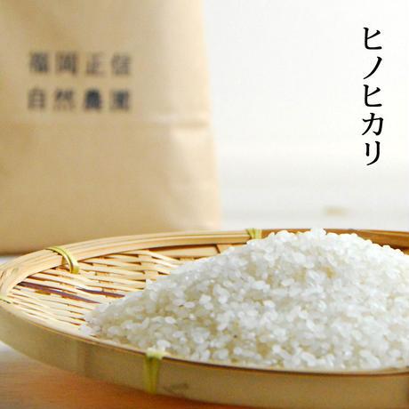 【450-210】ヒノヒカリ(白米:3kg)