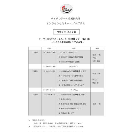 10/2【第2回 1Dayオンラインセミナー】いのちのしくみとKOMIケア 1