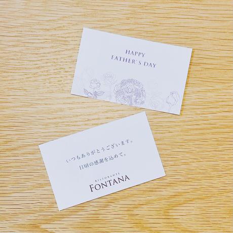 【無料】父の日メッセージカード