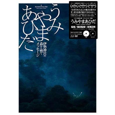 うみやまあひだ DVD&Blue-ray(2枚組セット)