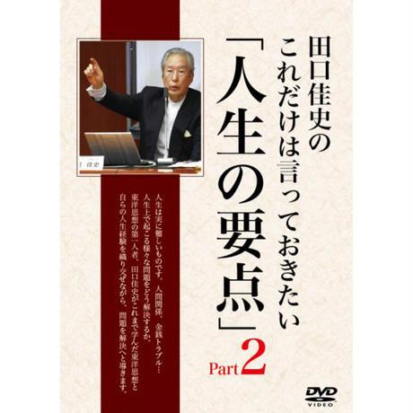 永久保存版DVD『人生の要点』Part2