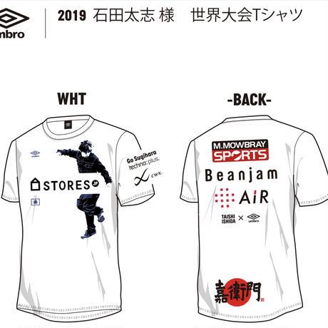 石田太志 世界大会2019 Tシャツ