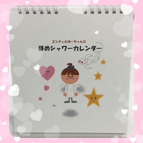 エンジェルゆーちゃんの褒めシャワーカレンダー