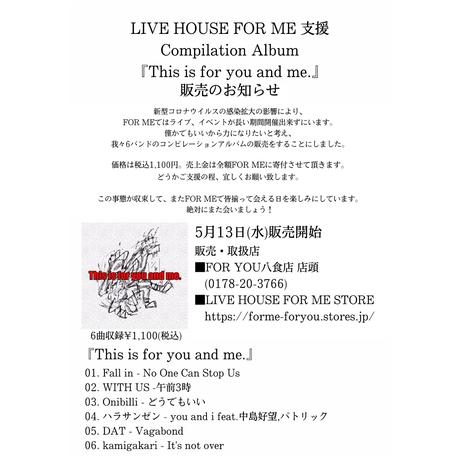 支援CD LIVE HOUSE FOR ME支援 Compilation Album 『This is for you and me.』