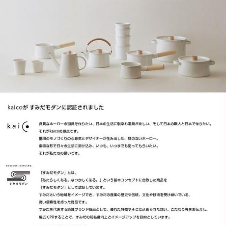 kaico ケトル 15cm