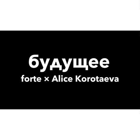 "forte × Alice Korotaeva Essentials ""Future""Stadium Jacket/中綿入り(Black/Navy)"