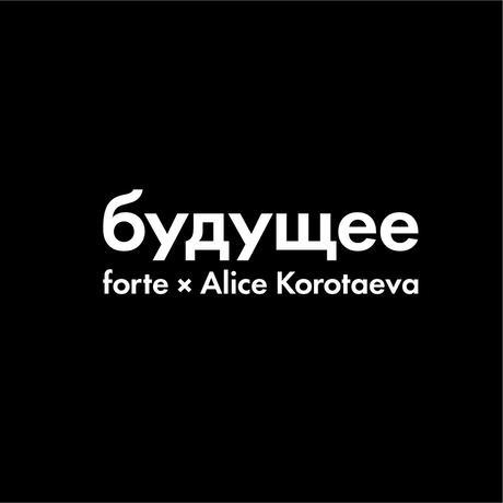 "forte × Alice Korotaeva Essentials""Future""Over Sized T(Black)"