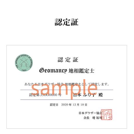 地相鑑定士養成コース(初級+中級+上級)