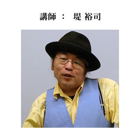 プロダウザー養成コース(初級+中級)