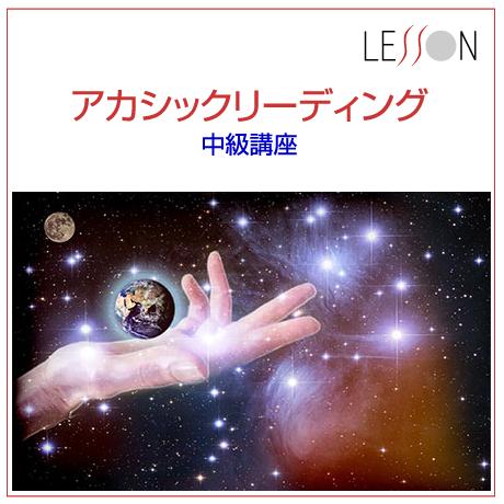 「アカシックリーディング中級講座」1/19(日)・2/16(日)・3/15(日)13:30~