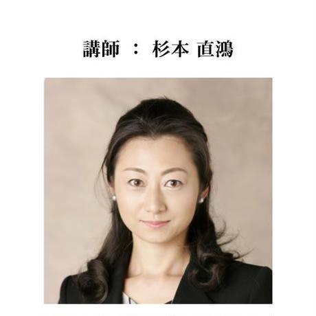 (株)SUGIコーポレイション【秘書実務】