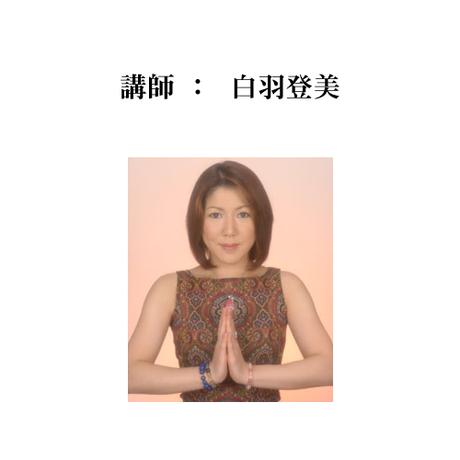 (社)プレーマアーユルヴェーダ協会【プレーマアーユルヴェーダ メディカルアロマアドバイザー(3級)】