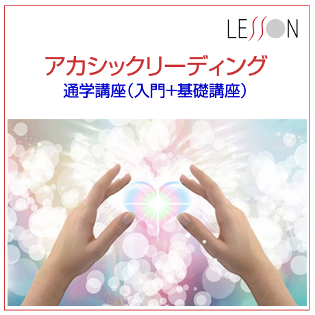 「アカシックリーディング入門+基礎講座」10/20(日)・11/24(日)・12/15(日)・10:30~