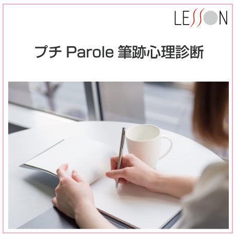 プチParole筆跡心理診断
