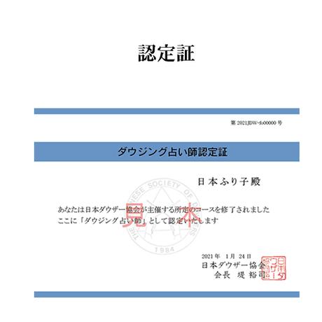 ダウジング占い師養成コース(初級+中級)