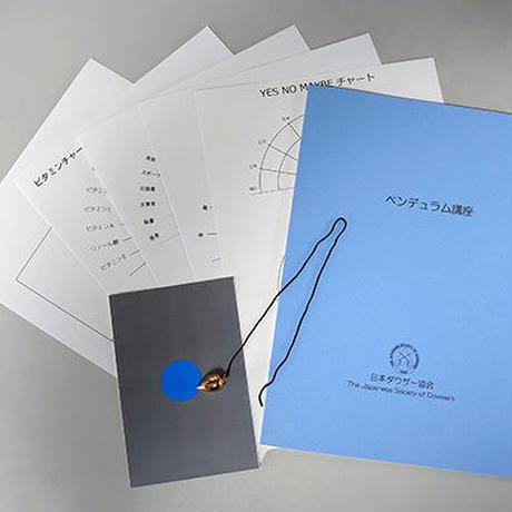 メディカルダウザー養成コース(初級+中級+上級)