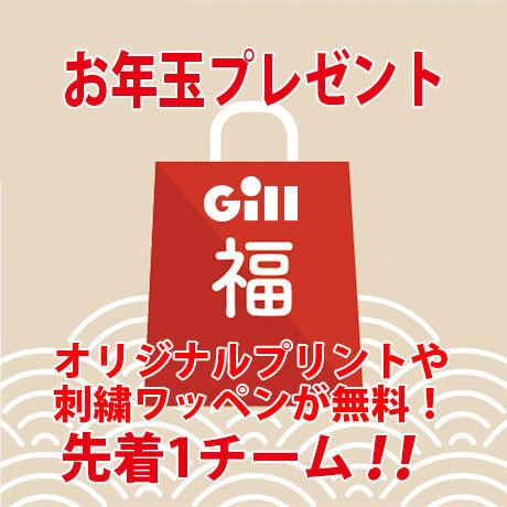 お年玉企画Gillアクセサリーに刺繍ワッペン無料!