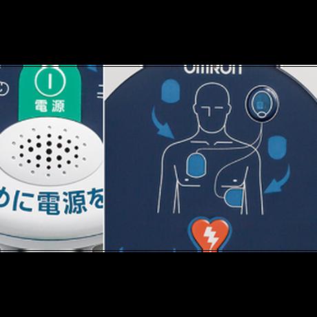 AEDマリンパッケージ(コンパクトタイプ)