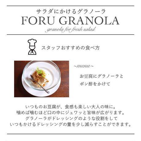 サラダにかけるグラノーラ(150g)