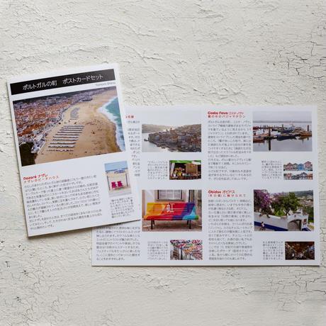 【旅するポストカード】ポルトガルの町・ポストカードセット6枚組