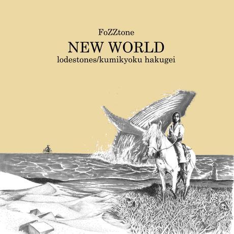 『NEW WORLD』