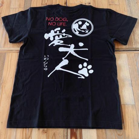 愛犬人Tシャツ ブラック L