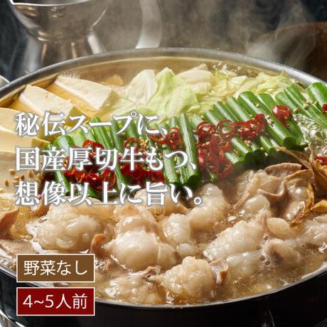 【麺なし】秘伝国産牛もつ鍋-醤油味-(4~5人前)セット