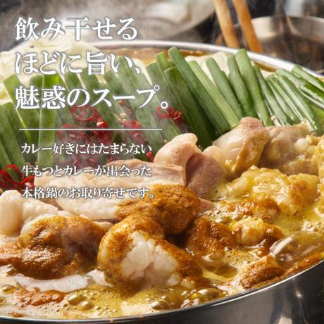 SOUP CURRY風 国産牛もつ鍋-カレー味-(4~5人前)特製〆ちゃんぽん麺セット