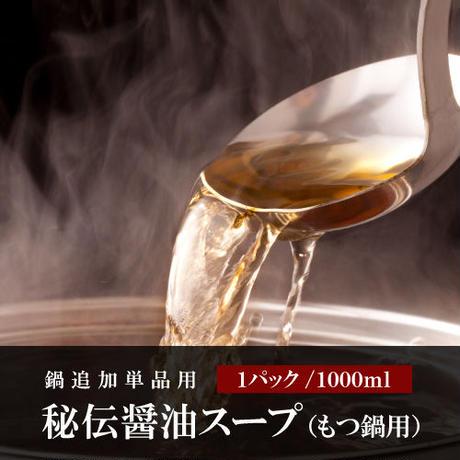 【単品】秘伝醤油もつ鍋スープ 1袋/1000ml