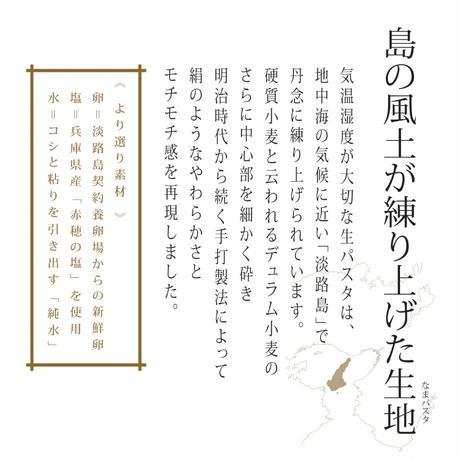 【単品】淡路島の極上平打ち生パスタ「タリアテッレ」1人前(100g)