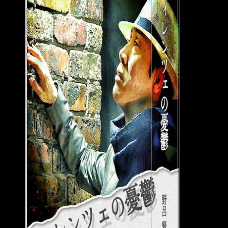 【電子書籍版】小説:フィレンツェの憂鬱
