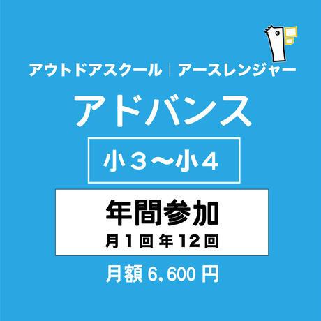 ◆日曜Aクラス|アドバンス年間参加【月1|年12回】月額支払い