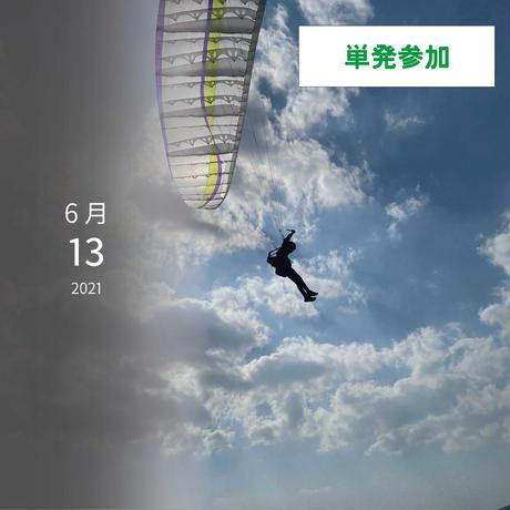 10月 パラグライダー|プラス単発参加【小4〜小6】