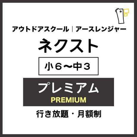 ◆プレミアム|ネクスト(+プラス+アドバンス)行き放題【最大月5|年60回】月額支払い