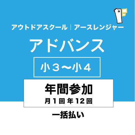 【6月から】アドバンス年間参加(月1回 年12回) 一括支払い