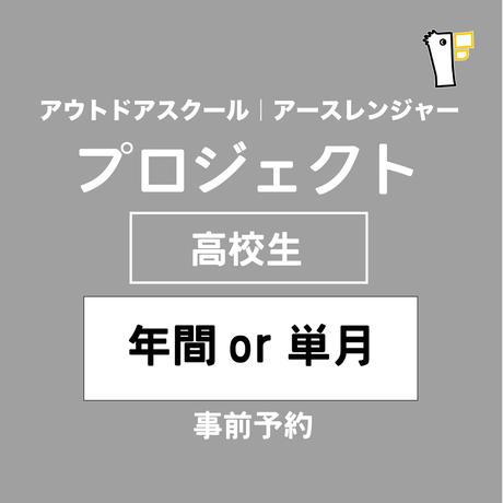 アースレンジャー プロジェクト参加|月額5,500円