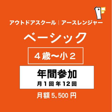 ◆日曜Aクラス|ベーシック年間参加【月1|年12回】月額支払い
