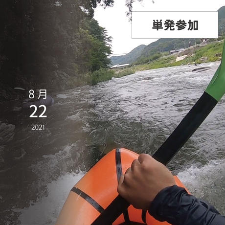 8月【小6〜中3】パックラフティング〜ゴムボートで激流へ〜|ネクスト単発参加